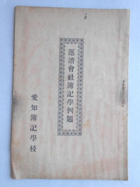 愛知簿記学校 運漕会社簿記学例...