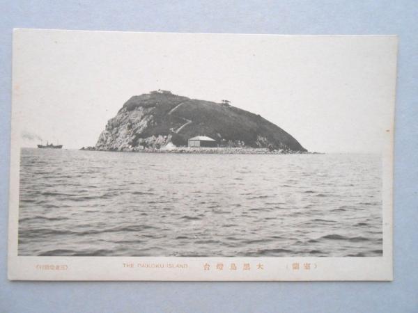 【絵葉書】室蘭 大黒島灯台