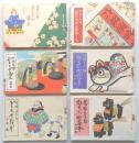 おもちや絵本(全6冊)
