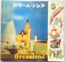 奈良の夢の国 ドリームランド パンフレット