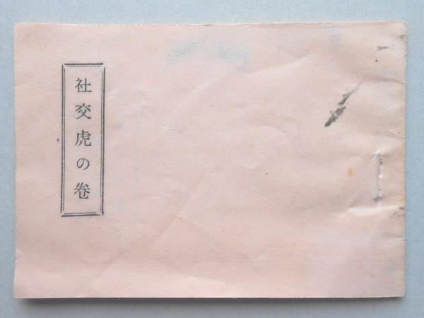 社交虎の巻ソーラン節の春艶歌詞への替え歌 扶桑文庫 古本中古本