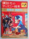 講談社のディズニー絵本22『勇敢な機関士』