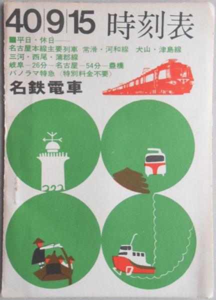 名鉄 電車 時刻 表 犬山 線