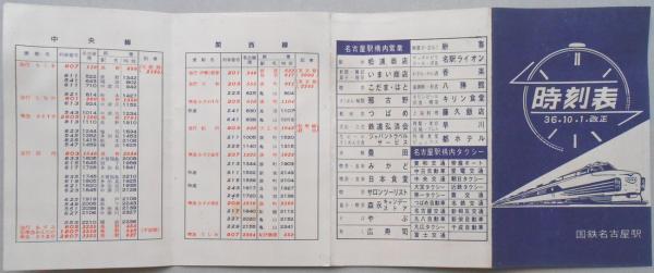表 名古屋 駅 時刻