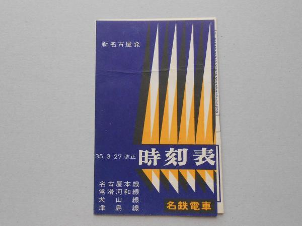犬山 名鉄 表 線 時刻 電車 神宮前→大山寺(愛知)(名鉄犬山線)|時刻表|ジョルダン