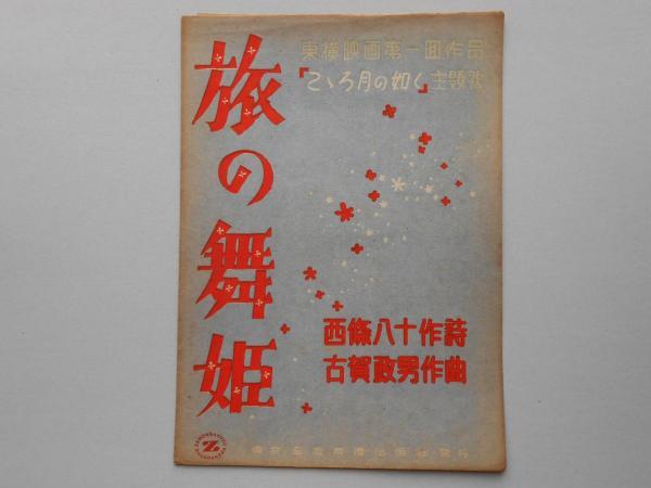 楽譜〉東横映画第一回作品「こころ月の如く」主題歌『旅の舞姫 ...