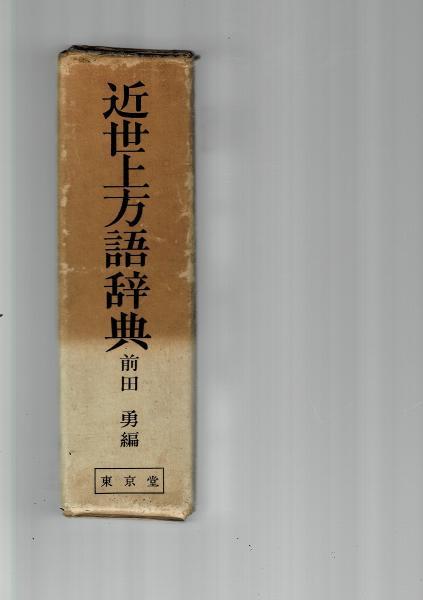 近世上方語辞典(前田勇 編) / る...