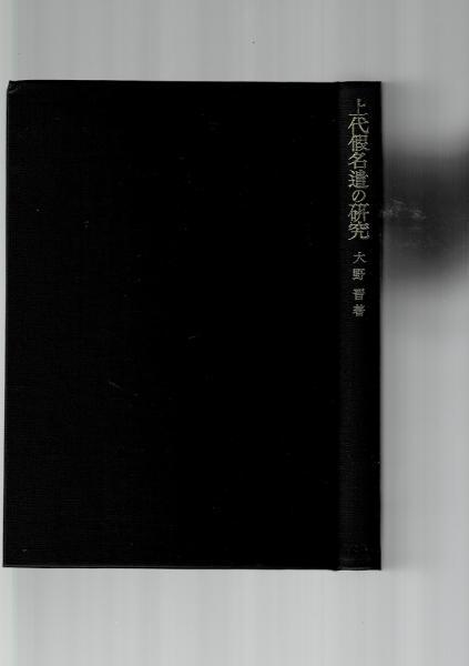 上代仮名遣の研究 : 日本書紀の仮名を中心として(大野晋 著) / 古本 ...