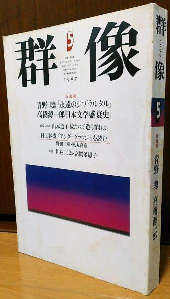 メンフィスへ帰る(ピーター・テイラー 著 ; 小野清之 訳) / 風前堂書店 ...