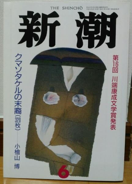 新潮 6月号 クマソタケルの末裔...
