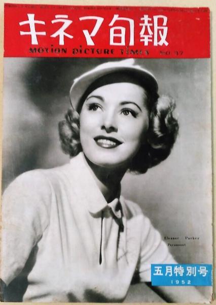 キネマ旬報 1952年5月特別号 №37...