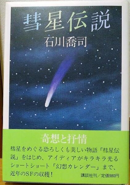 彗星伝説(石川喬司 著) / 風前堂書店 / 古本、中古本、古書籍の通販は ...