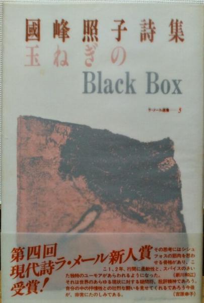 玉ねぎのBlack Box 國峰照子詩集 (ラ・メール選書5)(國峰照子) / 風 ...