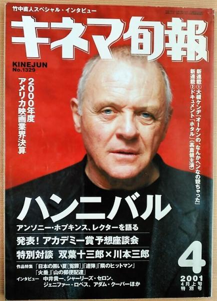 キネマ旬報 2001年4月上旬特別号 NO.1329 ハンニバル 日本の黒い夏 ...
