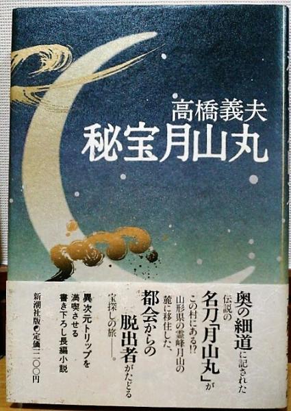 秘宝月山丸(高橋義夫 著) / 風前堂書店 / 古本、中古本、古書籍の通販 ...