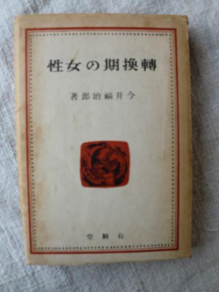 轉換期の女性(今井福治郎著) / ...