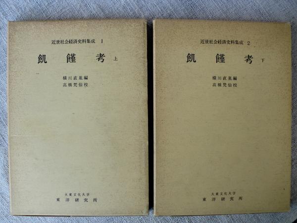 近世社会経済史料集成(高橋梵仙 ...