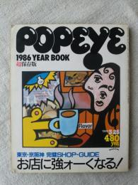 POPEYE 1986YEAR BOOK超保存版