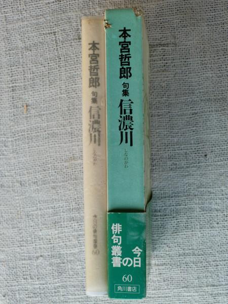 信濃川 : 句集(本宮哲郎 著) / がらんどう / 古本、中古本、古書籍の ...