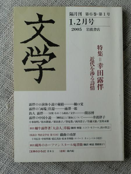文学 2005年 1・2 月号 特集:幸田露伴 近代を渉る詩情 / がらんどう ...