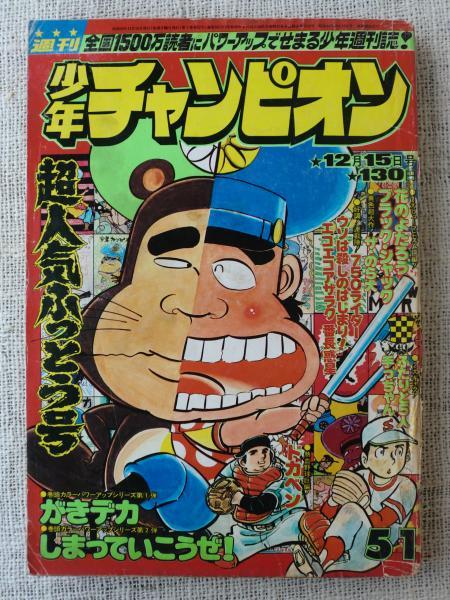 少年チャンピオン 1975年12月15日号 カラー・アイドル・グラフ/石田 ...