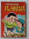 1ちょうめ1ばんち (NHKラジオ放送) たのしい二年生4月号付録