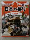 日本の祭り 4 (近畿編)