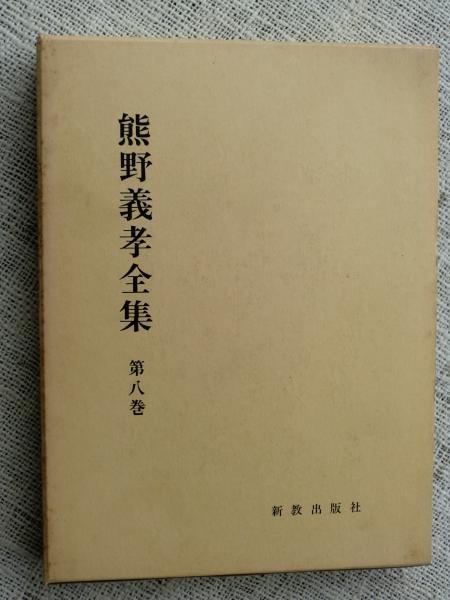熊野義孝全集(熊野義孝全集刊行会 編) / がらんどう / 古本、中古本 ...