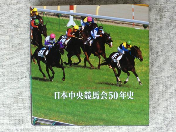 日本中央競馬会50年史 THE GOLDEN JUBILEE / がらんどう / 古本、中古 ...