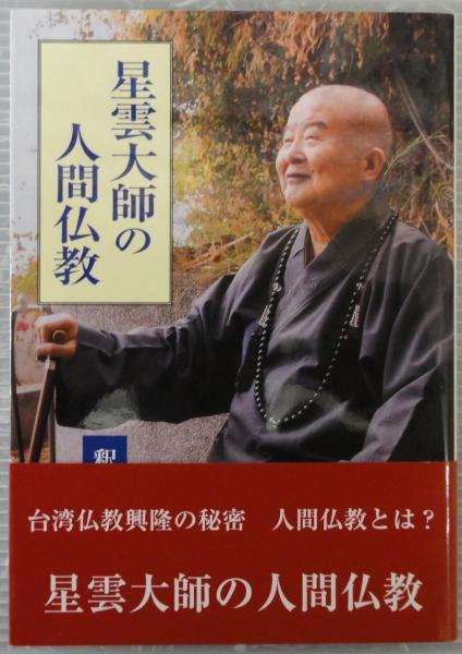 星雲大師の人間仏教(釈満義著 ; ...