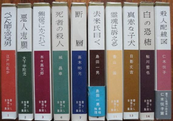 書下し推理小説全集1・2・3・6・7・8・11・13・14・15 計10冊(江戸川 ...