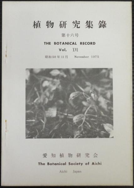 植物研究集録 第十六号(愛知植物...