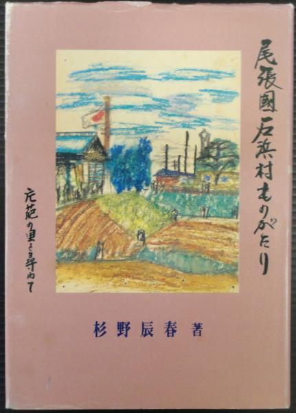 尾張國石浜村ものがたり(杉野辰...