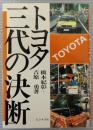 トヨタ三代の決断