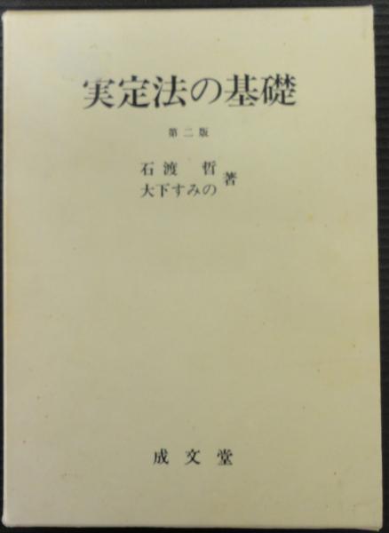 実定法の基礎(石渡哲 著) / あじさい堂書店 / 古本、中古本、古書籍の ...