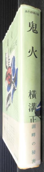 鬼火(横溝正史 著) / 古本、中古本、古書籍の通販は「日本の古本屋 ...