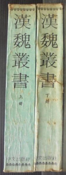 漢魏叢書 上下2冊 / あじさい堂書店 / 古本、中古本、古書籍の通販は ...