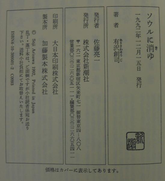 日本推理サスペンス大賞