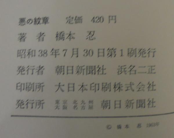 悪の紋章(橋本忍 著) / 古本、中古本、古書籍の通販は「日本の古本屋 ...