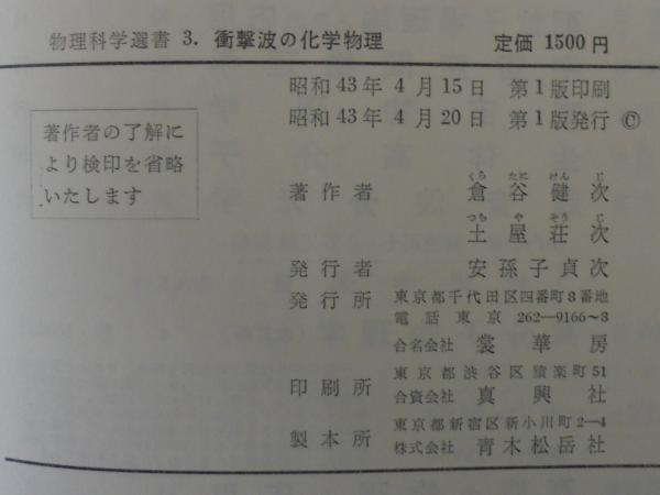 衝撃波の化学物理(倉谷健治, 土...