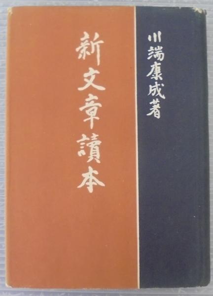 新文章読本(川端康成 著) / あじ...
