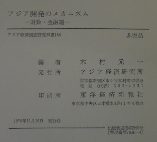 アジア開発のメカニズム(木村元一 編) / あじさい堂書店 / 古本、中古 ...