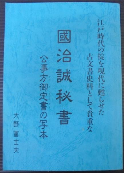 国治誠秘書 公事方御定書の写本