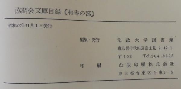 協調会文庫目録 : 和書の部(法政...