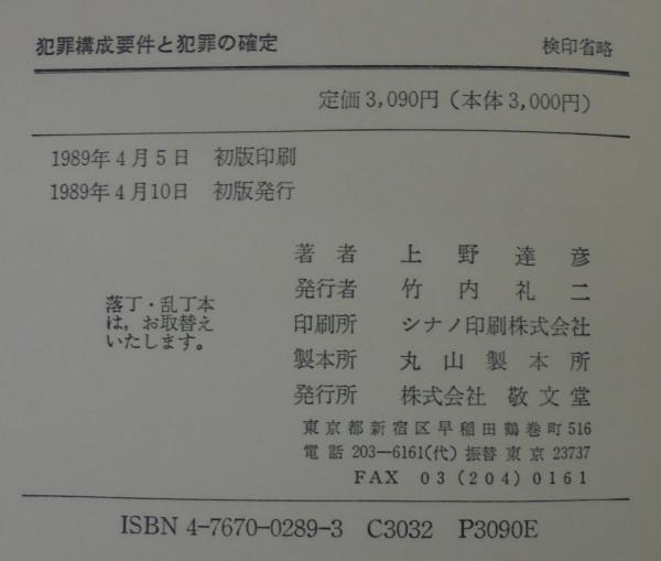 犯罪構成要件と犯罪の確定 : ソビエト刑法における(上野達彦 著 ...