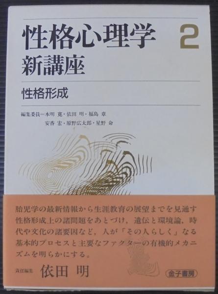 性格心理学新講座(本明 寛;依田 ...