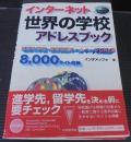 インターネット世界の学校アドレスブック