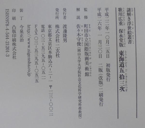 東海道五拾三次 : 保永堂版(歌川...