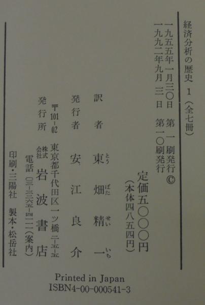 経済分析の歴史 全7冊(シュムペーター ジョセフ・アロイス【著 ...