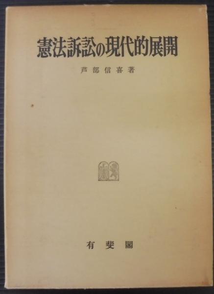 憲法訴訟の現代的展開(芦部信喜 著) / あじさい堂書店 / 古本、中古本 ...